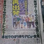 関ジャニ 自主レーベル&ドームツアー発表
