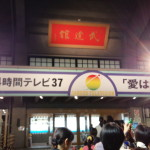 TOKIO城島リーダー 101キロ完走!