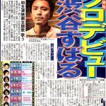 渋谷すばる「ソロデビュー」決定!!