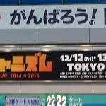 関ジャニ∞ドームツアー「関ジャニズム」東京 セットリスト