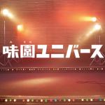 【映画】味園ユニバース
