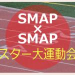 『SMAP×SMAP』史上初 大運動会!